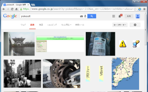 piskesoft-image-search-detail-1
