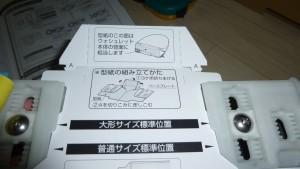 install-washlet-33