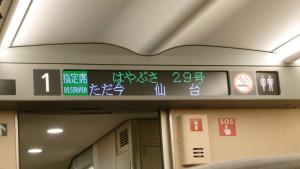 hokkaido-shinkansen-03