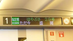 hokkaido-shinkansen-05
